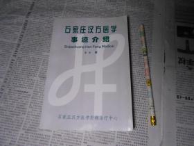 石家庄汉方医学事迹介绍