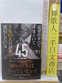井上裕之   なぜかすべてうまくいく   1%の人だけが实行している45の习惯    日文原版64开PHP文库综合书