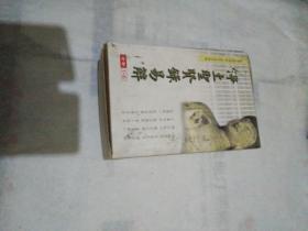 净土圣贤录易解(1---6册全)2000套
