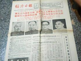 经济日报 1983年6月19日  1-4版  六届全国人大一次会议选举和决定国家领导人