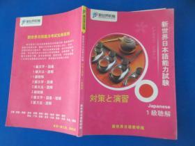 新世界日本语能力试验1级听解:对策与演习/如需随书CD请咨询店主