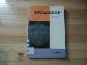 高中数学题病解辨析  馆藏书