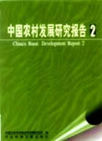 中国农村发展研究报告