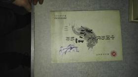 中国历代文人养生精粹