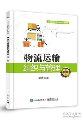 ∈物流运输组织与管理 第3版