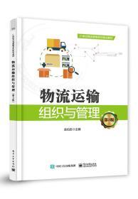 物流运输组织与管理(第3版)