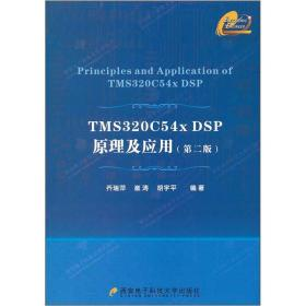 TMS320C54x DSP原理及应用(第二版)