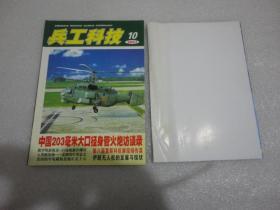 兵工科技2007年10期 有海报【059】