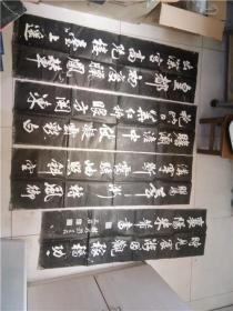 西安碑林藏石拓本 米芾四条屏  35X115厘米