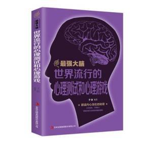 最强大脑-世界流行的心理测试和心理游戏/