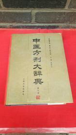 中医方剂大辞典 第五册
