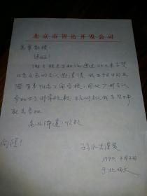 著名教育家,数学家 孙永生 信札