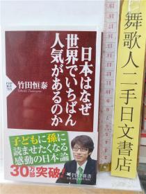 竹田恒泰     日本はなぜ世界でいちばん人気があるのか      日文原版64开PHP文库综合书