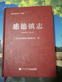 福建省地方志·安溪县 感德镇志(事物发端——2007年)