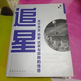 追星,关于天文历史艺术与宗教的传奇<著者签名本>