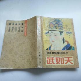 武则天      (台湾)南宫搏历史小说