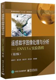 遥感数字图像处理与分析――ENVI5.x实验教程(第2版)