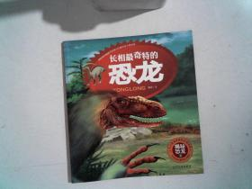 长相最奇特的恐龙