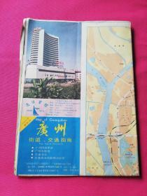 广州市地图(1994)