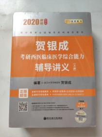 贺银成2020考研西医临床医学综合能力辅导讲义(上下)