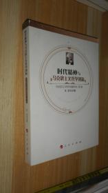 马克思主义哲学创新研究(第2部):时代精神与马克思主义哲学创新