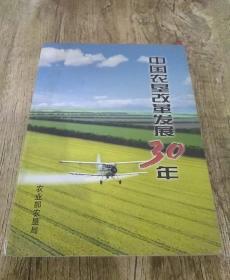 中国农垦改革发展30年