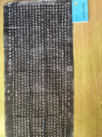 王羲之千字文(拓片)
