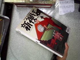 新视线 (2011.113) RED