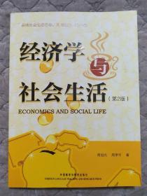 经济学与社会生活