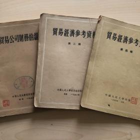 贸易经济参考资料 第一辑 第四辑 贸易公司财务的组织 3本合售 五十年代老版