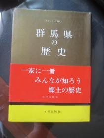 森田秀策(群马县博物馆长)签名本 群马县の历史