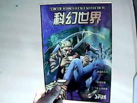 1999年——科幻世界增刊(秋季刊)