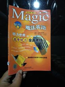 魔法英语 听力世界 高考听力 全真考场;
