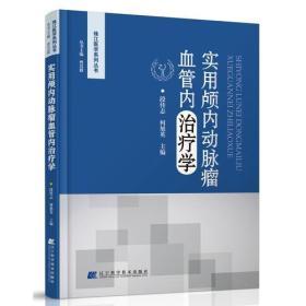 正版现货 实用颅内动脉瘤血管内治疗学 颅内动脉解剖分型病因及治疗技巧书籍 各种神经系统疾病诊断治疗方法神经 外科临床医学 LK   9787538199178