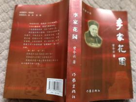 昭通作家曾令云长篇小说《李家花园》