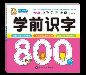 正版现货 酷小丫 学前识字800个 名牌小学入学准备 儿童图书3-6-12学前儿童读物图书书籍 彩图注音 亲子共读 婴幼儿儿童读物酷丫头