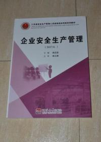 江苏省安全生产管理人员资格培训考核系列教材 企业安全生产管理(2017版)