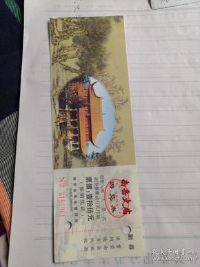 南岳大庙游览劵