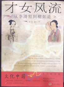 才女风流 从李清照到柳如是 李俊 著  济南出版社  全新正版库存