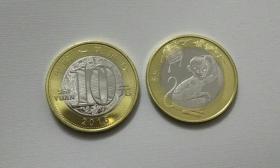 2016年生肖猴十元流通纪念币