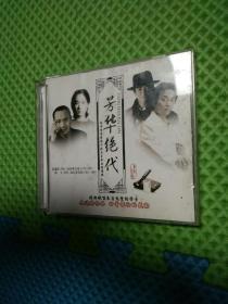 光盘CD:芳华绝代