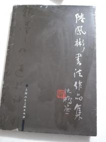 陆凤彬书法作品集[作者签赠本]