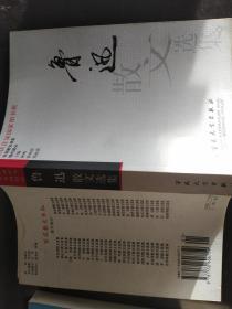 鲁迅散文选集(百花散文书系•现代部分)