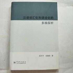 汉语词汇化和语法化的多维探析