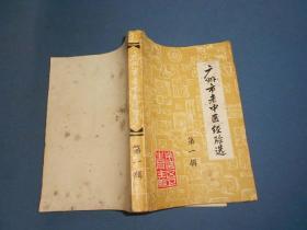 广州市老中医经验选---第一辑