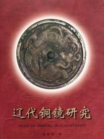 辽代铜镜研究