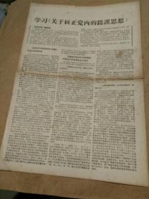 衡阳日报,1967年