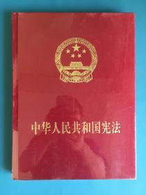 中华人民共和国宪法(宣誓本)精装本