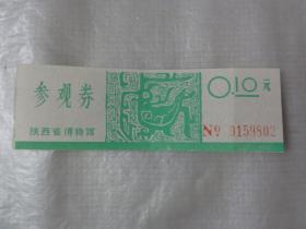 陕西省博物馆参观劵0.1元(早期门卷)