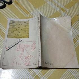 诸子百家丛书:阴符经 关尹子 亢仓子一版一印